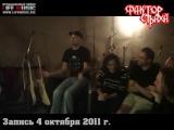 Интервью с группой ФАКТОР СТРАХА 4 октября 2011 г.